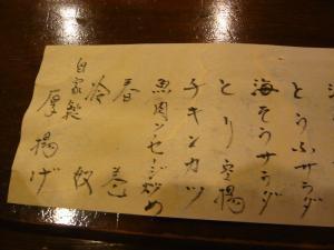 小野 メニュー5