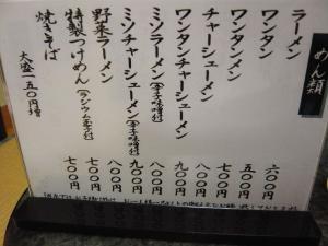 前田家 メニュー1