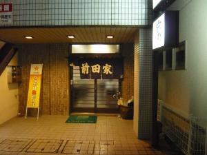 前田家 店入口