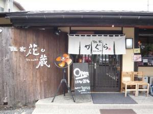 麺家かぐら 店入口