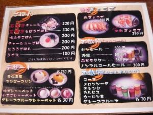 麺家かぐら メニュー2