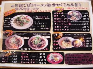 麺家かぐら メニュー1