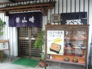 山晴 店入口