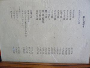 丸五そば屋 メニュー2