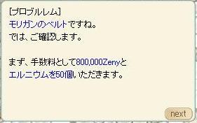 s1モリガンベルト作成3