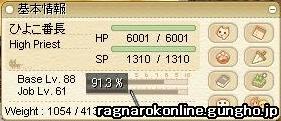~Lv61の91%