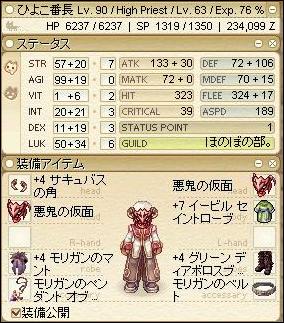 悪鬼セット装備&ステ(武器・盾なし)