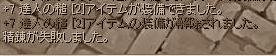 +8精錬失敗