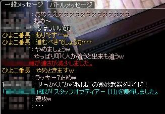 121201殴りアコプリ祭り精錬祭り②
