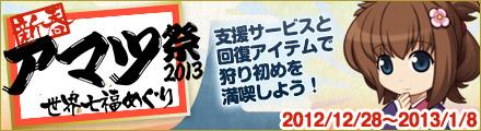 2013年アマツ祭