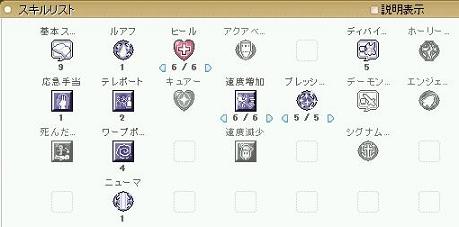 アコライトJOB31スキル(兎)