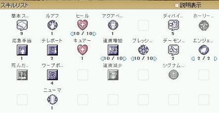 アコライトJOB50スキル(兎)