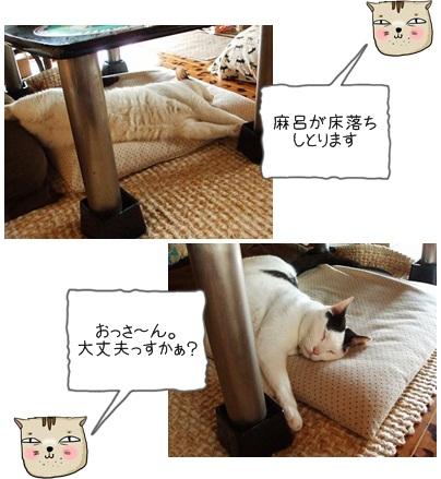 床落ちなの1
