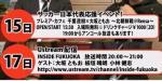 11/11/14 蹴球魂