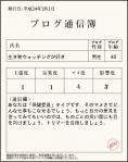 12/03/01 goo