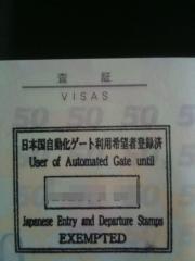 自動化ゲート