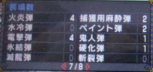 ペコキッシュ_性能03