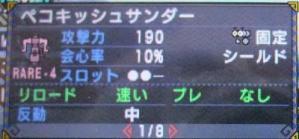 ペコキッシュ_性能01