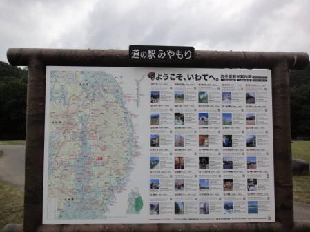 2012-08 東北0037