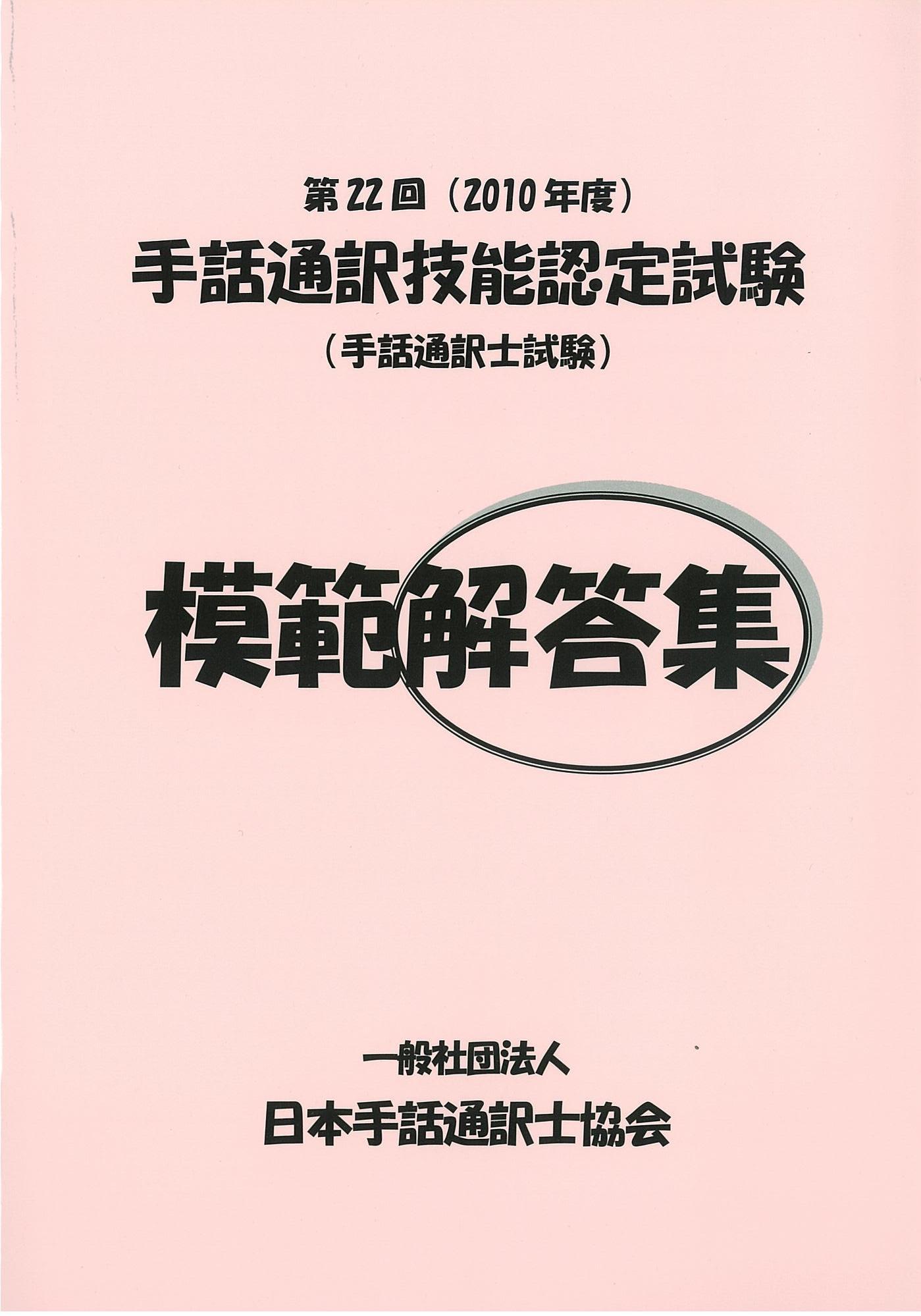 H22手話通訳技能認定試験(手話通訳士試験)模範解答集