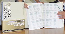 新手話辞典