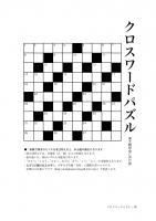 クロスワードパズル1