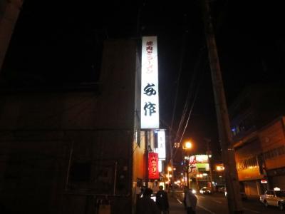 22.4.10/マー十和田 056