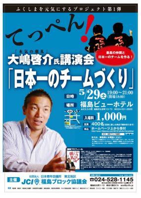 1004大嶋啓介ポスターA2