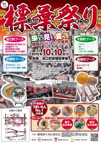 2010標葉祭りポスター校正