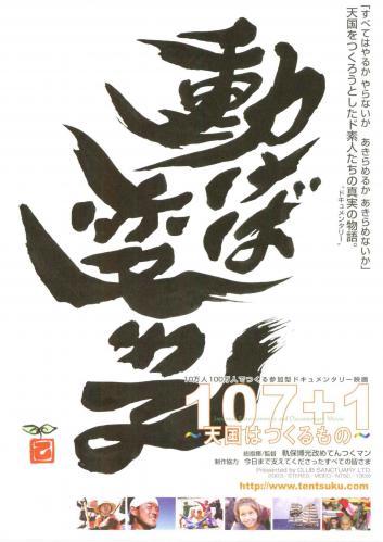 てんつく_page001