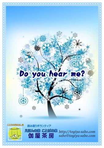 ことりポスター冬