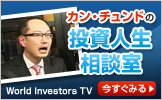 カン・チュンドの投資人生相談室