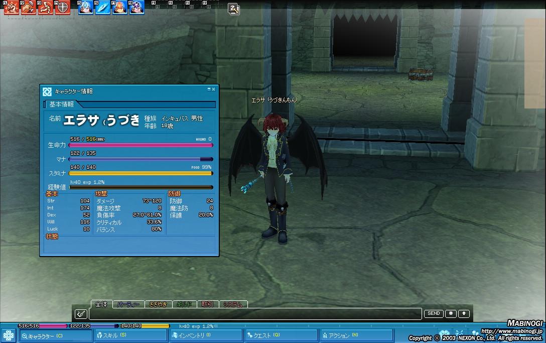 mabinogi_2010_11_08_001.jpg