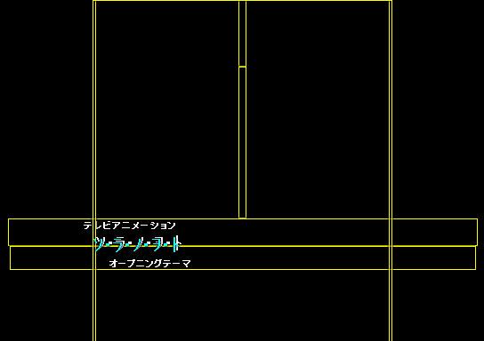 光の旋律ED03黒上+16行