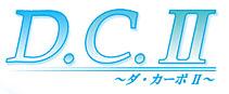 DCⅡ_ロゴ