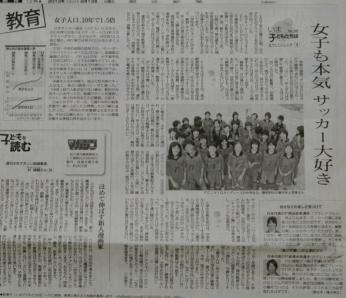 朝日新聞VIDA