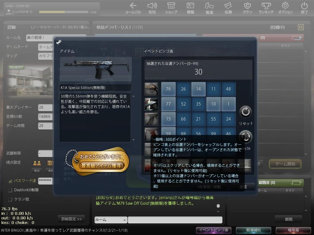Snapshot_20120102_1538130.jpg