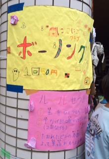 文化祭ボーリング2日目1