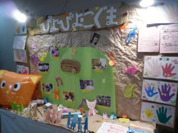 文化祭展示_convert_20141109222645