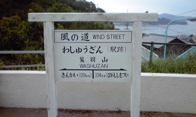 鷲羽山駅跡