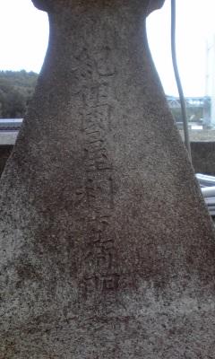 四柱神社の灯籠2