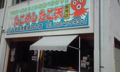 下津井漁協の店