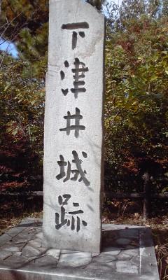 下津井城跡碑