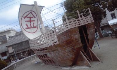 金比羅渡海船遊具