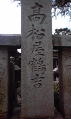 玉積神社高松屋