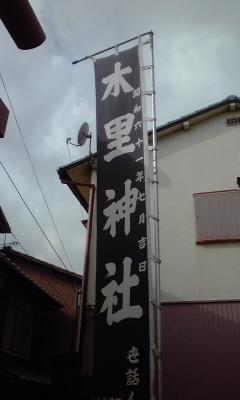 丸亀木里神社のぼり