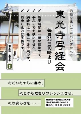 写経会ポスター0519
