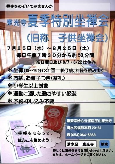 子供坐禅会 ポスターH24夏