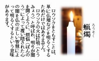 豆知識シール 蝋燭