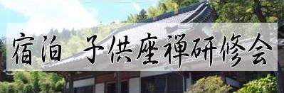 ボタン 宿泊坐禅研修会